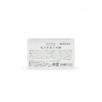 BLACK PAINT SOAP (WITH PROBIOTICS) 20g (back)
