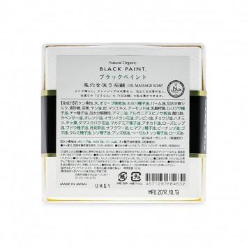 BLACK PAINT SOAP (WITH PROBIOTICS) 120g (back)